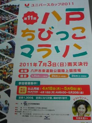 2011八戸ちびっこマラソン用紙