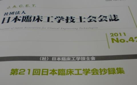2011臨工学会
