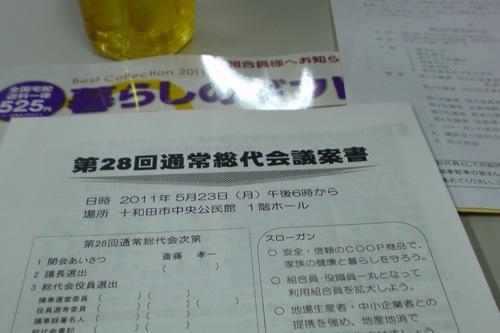 2011生協総会