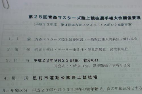 2011青森マスターズ陸上2