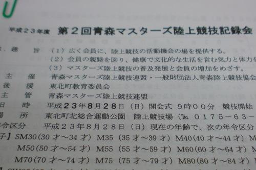 2011青森マスターズ陸上1