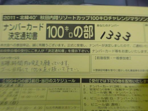 2011秋田100kmゼッケン