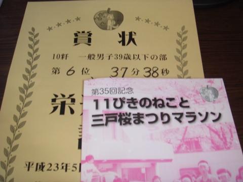 2011三戸マラソン