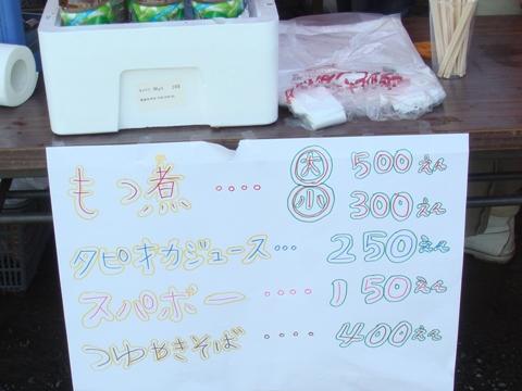 スーパーキッズ黒石2011_1