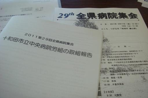 2011全県病院集会1