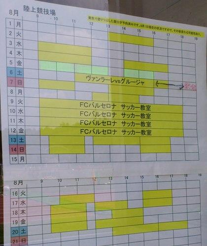 南郷競技場日程
