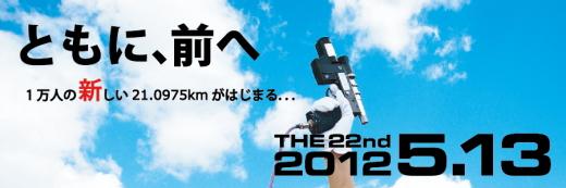 仙台国際ハーフ2012