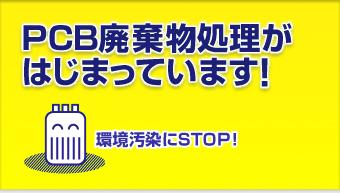 PCB廃棄物処理