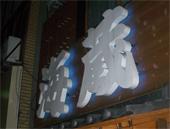 utunomiya03.jpg