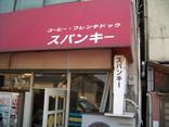 yamaguto06100303.jpg