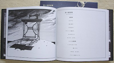影の縫製機(中身)