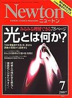 雑誌ニュートン2007年7月号「光とは」