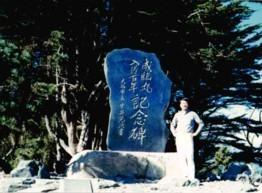 咸臨丸記念碑