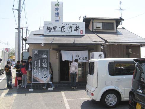 麺屋 たけ井 (2)