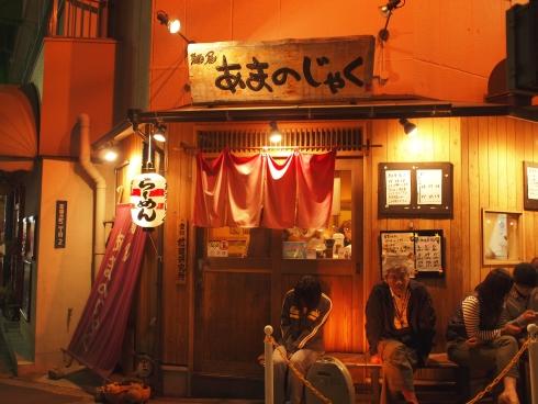 麺屋 あまのじゃく 本店 (1)