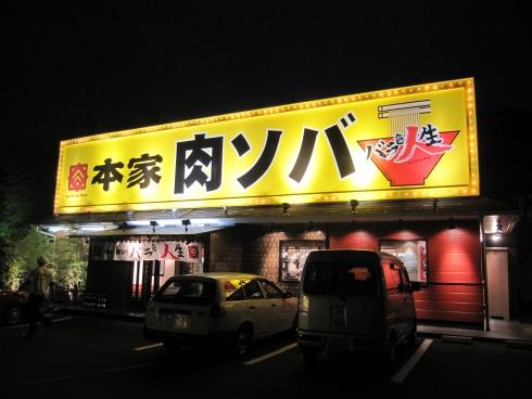 本家 肉ソバ バラ色人生 枚方店 (3)