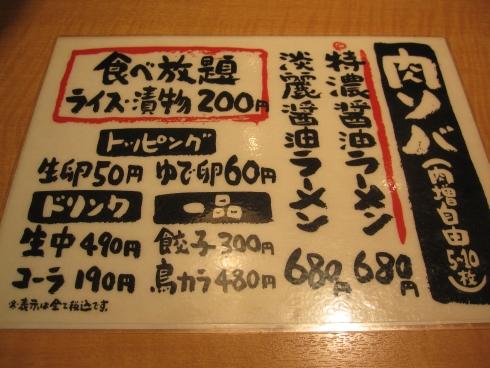 本家 肉ソバ バラ色人生 枚方店 (2)