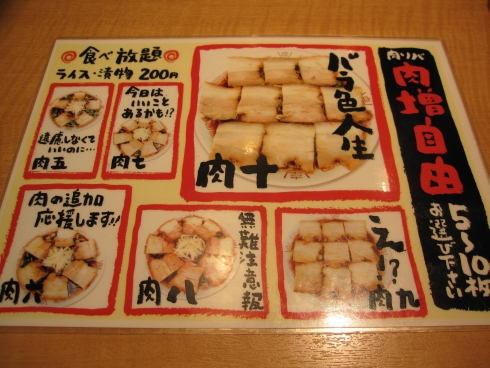 本家 肉ソバ バラ色人生 枚方店 (1)