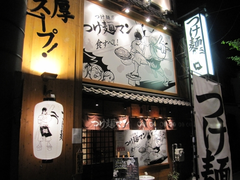 つけ麺マン (1)
