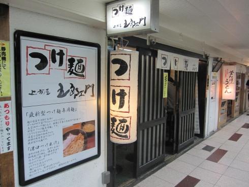 つけ麺 上方屋 五郎ヱ門 (5)