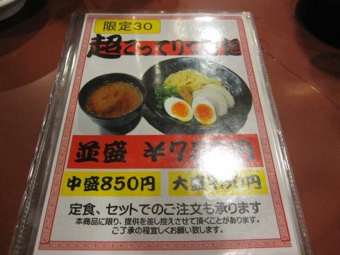 ラーメン 一作 寝屋川店 (1)
