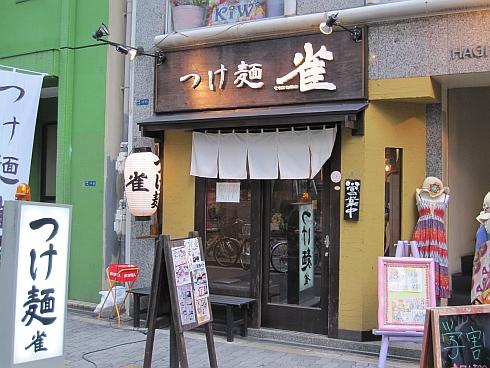 つけ麺 雀 (1)