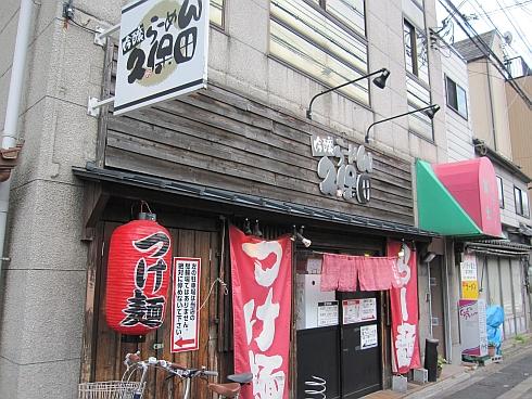 吟醸らーめん 久保田 本店 (11)