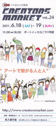 ブログ名古屋クリマ2011