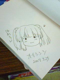 サイン本01.jpg