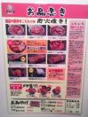 豚丼一番 メニュー
