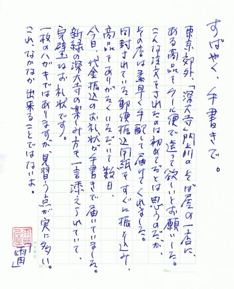 すばやく、手書きで。