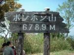 ポンポン山山頂