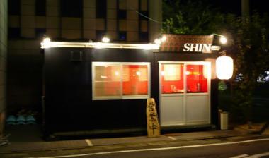 shin 辛外観3