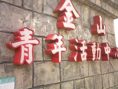 jinshan049