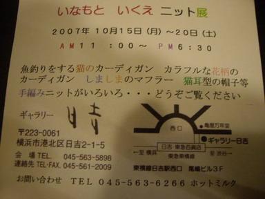 20071010230057.jpg