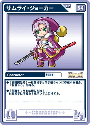 DC_samuraijoker_card.png