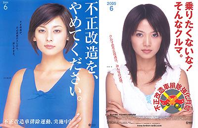 2004年と2005年のポスター