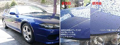 洗車の手順(7~8)