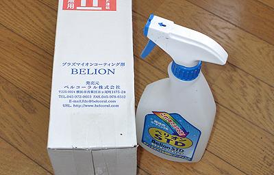 ベリオン?