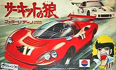 フェラーリ ディーノ RS