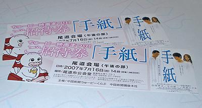 ちゅーピー映画上映会:『手紙』チケット
