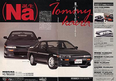 TommykairaM18siNAの雑誌広告