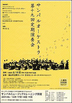 サンパルオーケストラ第19回定期演奏会チラシ