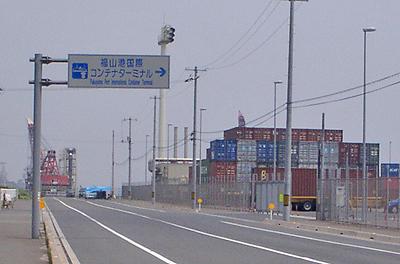 福山国際コンテナターミナル