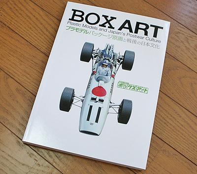 BOX ART 展:図録