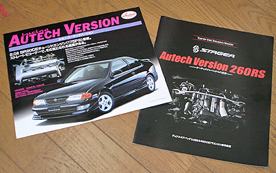 STAGEA AutechVersion 260RS と Lucino AutechVersion のカタログ