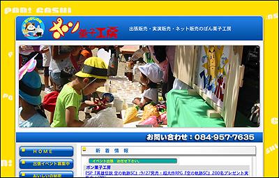 ぽん菓子工房のホームページ