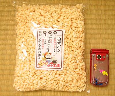 ポン菓子(商品)