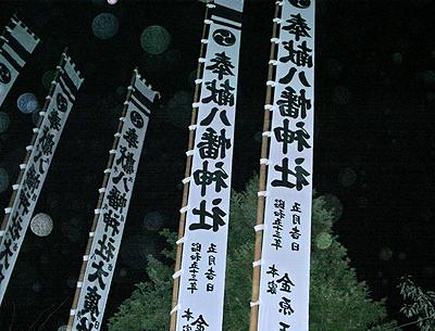 八幡神社に立つ幟