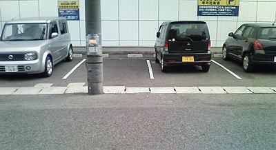 挑発的な駐車場